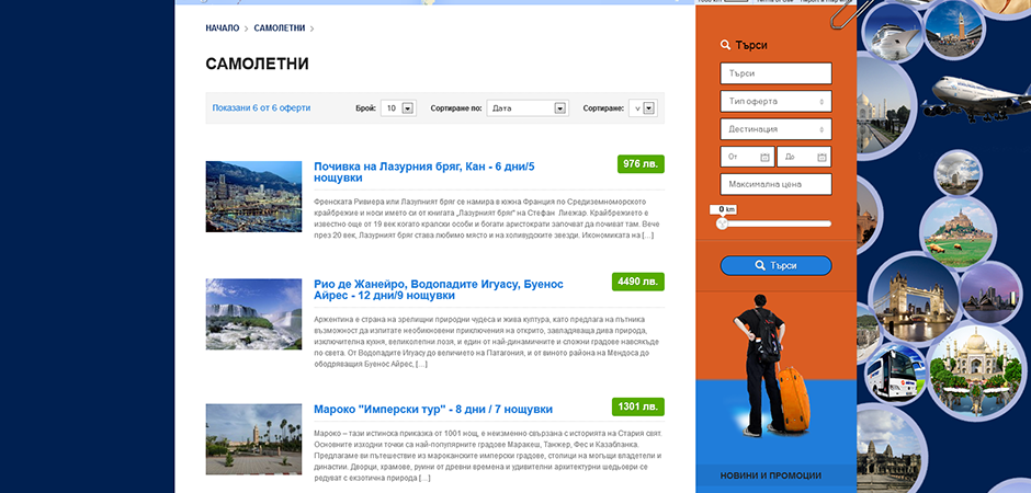 CREATING A NEW WEBSITE FOR METROTOURISM LTD