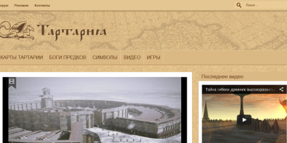 CREATING A NEW WEBSITE TARTARIA.ORG